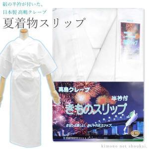 琵琶湖西岸、滋賀県高島市を産地とした「高島クレープ」生地を使用した夏用の着物スリップです。  絽の半...