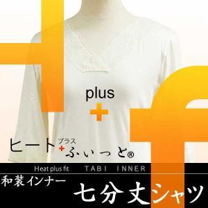 東レ【和装インナー 七分丈シャツ】ヒート+(プラス)ふぃっと 肌着 暖かい kimono-japan