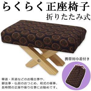 正座椅子 折りたたみ式 長時間の正座に 【携帯用巾着袋付き】|kimono-japan
