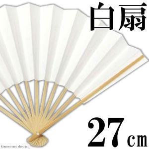 白扇 27cm 男性用袴や踊り練習用に 〔化粧箱入〕|kimono-japan