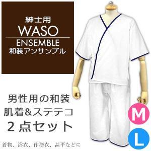 【取り寄せ商品】男物【男性用 和装肌着アンサンブル】メンズ 紳士 下着 肌襦袢 ステテコ 礼装|kimono-japan