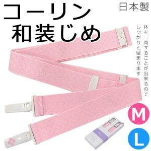 【コーリン 和装じめ】和装締め M・L 日本製 和装小物 着付け小物|kimono-japan