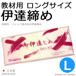 教材用 伊達締め/サッシュ 〔ロング〕【メール便対応可】|kimono-japan