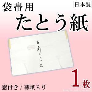 たとう紙【袋帯用 おび用 おあつらえ 1枚】文庫 おび用 着物の保管 薄紙入り 窓付き 日本製 高級美濃和紙 kimono-japan