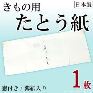 【きもの用 たとう紙 おあつらえ 1枚】(文庫)和紙 きもの...
