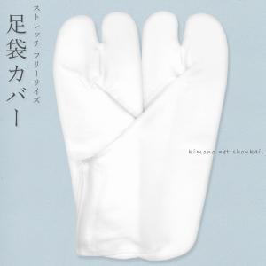【足袋カバー 5552】のびる ストレッチ フリーサイズ 白足袋|kimono-japan