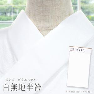 和装小物 白無地半衿【ポスト便対応可】|kimono-japan