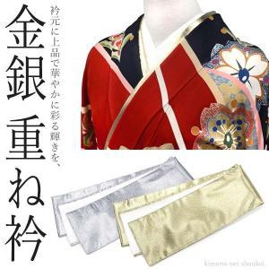 ひよく衿 伊達衿 重ね衿【金銀 ゴールド シルバー 8901】振袖 成人式 衣裳 日本舞踊|kimono-japan