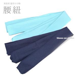 男物/男性用【腰紐 腰ひも 15497】黒 紺 紫 こしひも メンズ 紳士用 長尺 着付け小物  着物 浴衣|kimono-japan