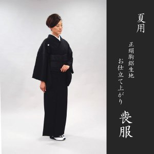 喪服 夏用 正絹駒絽生地 お仕立て上がり M/Lサイズ 〔家紋入れ代込〕 kimono-japan