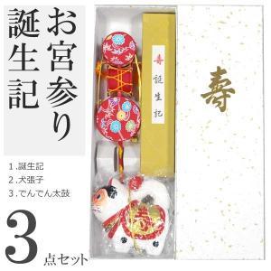 お宮参り 誕生記3点セット 男女兼用【誕生記・犬張子・でんでん太鼓】|kimono-japan
