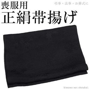 【喪服用 正絹 帯揚げ 黒】着物 和装 葬儀 お葬式 ブラックフォーマル kimono-japan