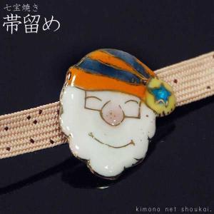 帯留 七宝焼き【サンタクロース クリスマス 13764】パーティー 冬 12月 おびどめ kimono-japan