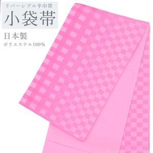リバーシブル 半巾帯 小袋帯【薄ピンク ぼかし ギンガムチェック 13996】日本製 着物 浴衣 ゆかた 半幅帯 洗える カジュアル|kimono-japan