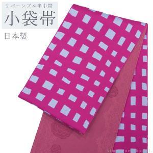 リバーシブル 半巾帯 小袋帯 細帯【モダン格子 ベリーピンク×ライトグレー/灰梅色 レース薔薇 15222】日本製 着物 浴衣 ゆかた 半幅帯 カジュアル|kimono-japan