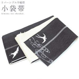リバーシブル 半巾帯 小袋帯 細帯(黒×アイボリー ツバメ刺繍 燕 14521)日本製 着物 浴衣 ゆかた 半幅帯 洗える カジュアル レディース|kimono-japan