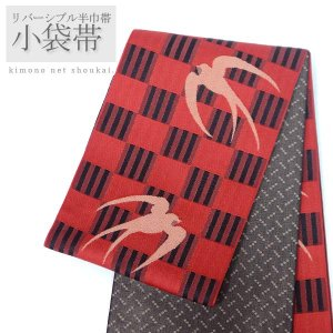 (リバーシブル 半巾帯)赤色縞市松につばめ/ 灰黒 籠点目 15633 日本製 着物 浴衣 ゆかた 半幅帯 洗える カジュアル 小袋帯|kimono-japan