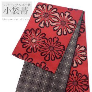 (リバーシブル 半巾帯)赤色 モダンフラワー/ 灰黒 花 15633 日本製 着物 浴衣 ゆかた 半幅帯 洗える カジュアル 小袋帯|kimono-japan