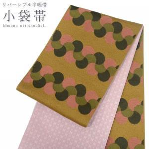 リバーシブル 半巾帯 小袋帯 長尺【からし色 モダンサークル/ピンク 刺子 15613】日本製 着物 浴衣 ゆかた 半幅帯 洗える カジュアル|kimono-japan