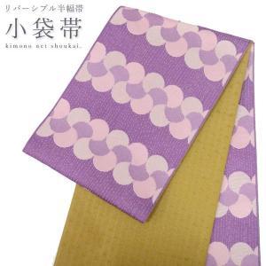 リバーシブル 半巾帯 小袋帯 長尺【モーヴパープル モダンサークル/からし色 刺子調 15613】日本製 着物 浴衣 ゆかた 半幅帯 洗える カジュアル|kimono-japan