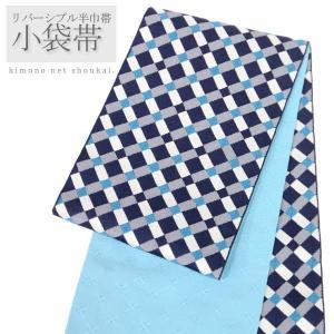 (リバーシブル 半巾帯)紺色 チェック/ 青 格子 15633 日本製 着物 浴衣 ゆかた 半幅帯 洗える カジュアル 小袋帯|kimono-japan
