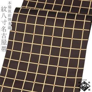 正絹八寸名古屋帯 博多織【市松格子/ショコラブラウン 14987】六通柄 お仕立て代込 金証紙|kimono-japan