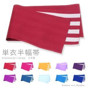 夏の浴衣・卒業式の袴などにご使用いただける、日本製のリバーシブル半幅帯です。  シンプル無地とストラ...