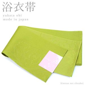 (浴衣帯 半幅帯)抹茶黄緑 /大牡丹 15572 日本製 細帯 袴 ゆかた 半巾帯 単衣|kimono-japan