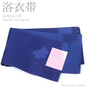 (浴衣帯 半幅帯)紺 ネイビー/ 雪輪と桜 15572 日本製 細帯 袴 ゆかた 半巾帯 単衣|kimono-japan