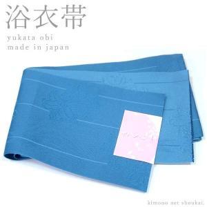 (浴衣帯 半幅帯)青/ 矢羽根とヤマユリ 15572 日本製 細帯 袴 ゆかた 半巾帯 単衣|kimono-japan