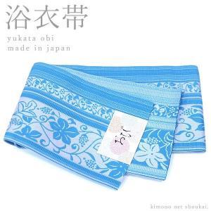 浴衣帯 単衣 半幅帯(ブルー /縞に花唐草 15647)日本製 細帯 袴 ゆかた 半巾帯|kimono-japan