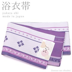 浴衣帯 単衣 半幅帯(薄紫 紺×紫/ 縞と菱 15647)日本製 細帯 袴 ゆかた 半巾帯|kimono-japan
