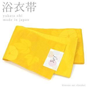 浴衣帯 単衣 半幅帯(黄色/ 朝顔 15647)日本製 細帯 袴 ゆかた 半巾帯|kimono-japan