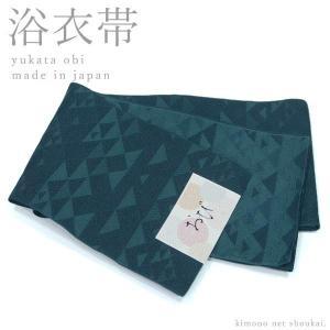 浴衣帯 単衣 半幅帯(深緑 / 鱗文様 15647)日本製 細帯 袴 ゆかた 半巾帯|kimono-japan