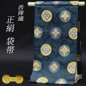 袋帯 西陣織 六通柄 正絹 【藍緑色地 籠目 華菱丸紋】お仕立代込|kimono-japan