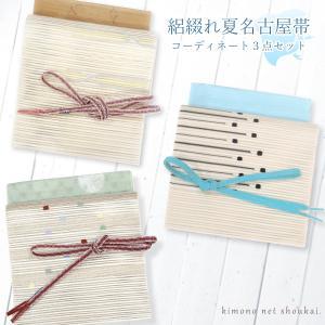 夏帯 袋帯 紗 西陣織「青みの灰色地に山脈」お仕立代込|kimono-japan