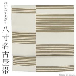 (名古屋帯 八寸)石膏色×ベージュ茶 モダン縞段 お仕立て上がり ポリエステル 洗える 日本製 松葉仕立て 14211|kimono-japan