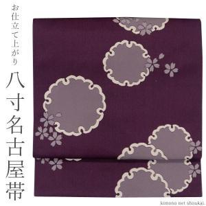 日本製 名古屋帯 洗える【えんじ紫に桜と雪輪 14211】八寸 お仕立て上がり ポリエステル 松葉仕立て|kimono-japan