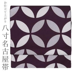 日本製 名古屋帯 洗える【えんじ紫 七宝 14211】八寸 お仕立て上がり ポリエステル 松葉仕立て|kimono-japan