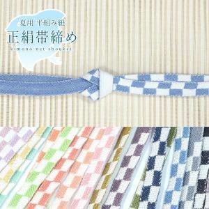 正絹 帯締め【チェック柄】三分金 平〆|kimono-japan