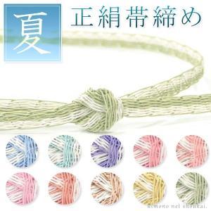 夏物 正絹帯締め【夏用 和色ライン 15023】平組 おびじめ 絹100%|kimono-japan