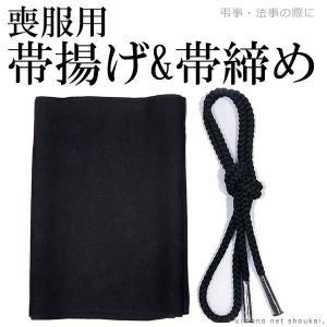 【喪服用 正絹 黒の帯揚げ・帯締めセット】着物 和装 葬儀 お葬式 ブラックフォーマル kimono-japan