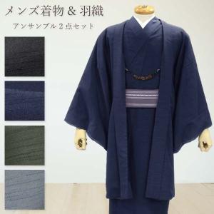 (取り寄せ)男性用 男物【紬地 洗える 着物 羽織 2点セット 15619-15619】アンサンブル 仕立て上がり メンズ 和服 羽織り 紳士 送料無料|kimono-japan
