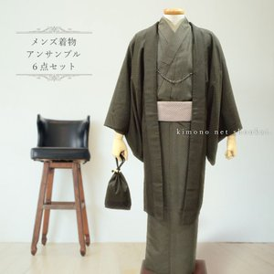 男性用 男物(M/L/LLサイズ 羽二重 洗える 袷着物 袷羽織 2点セット 15620)アンサンブル 仕立て上がり メンズ 和服 羽織り 紳士 送料無料|kimono-japan