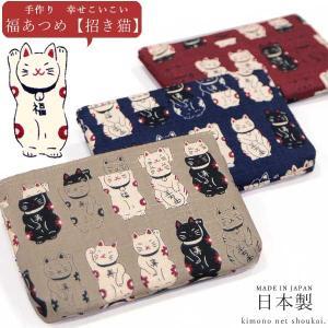 ファスナーミニポーチ【福あつめ 招き猫】14641 日本製[メール便対応可]|kimono-japan
