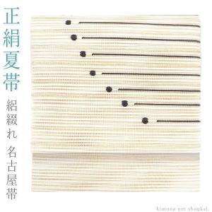 夏帯 仕立て上がり 正絹 絽綴れ 八寸名古屋帯【生成り地 カラフル縞ボーダー(53) 14677】開き仕立て 太鼓柄 夏物|kimono-japan