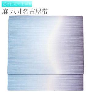 (夏帯 仕立て上がり) 麻 八寸名古屋帯 ぼかし染め 波 灰紫×ネイビー 15672 夏物 日本製 染め帯|kimono-japan