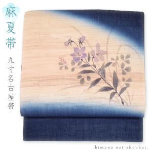 (夏帯 仕立て上がり) 麻 八寸名古屋帯 ぼかし染め 片縞 淡水色×淡紫 15672 夏物 日本製 染め帯|kimono-japan