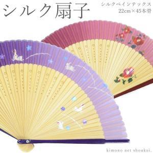 扇子【シルクペインテックス/花 椿 兎 15340】絹 レディース せんす 女性用|kimono-japan