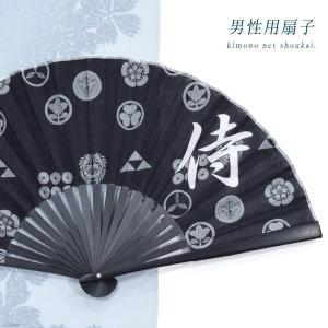 せんす 扇子【ブラック 黒に鯉 コイ 15341】絹100% シルク メンズ 男性用 紳士用 父の日|kimono-japan